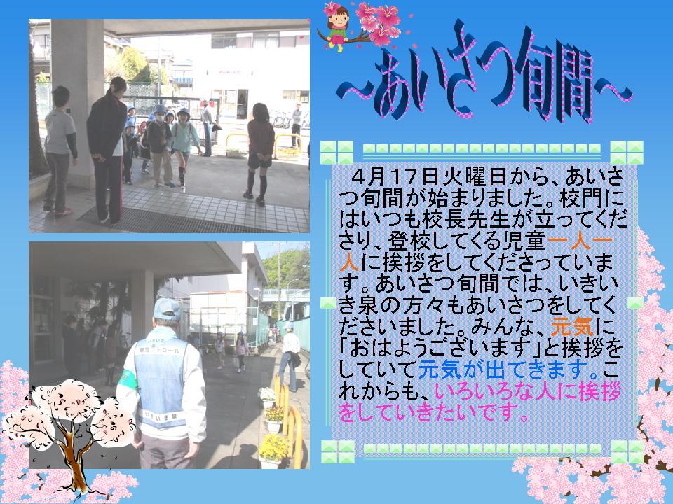 あいさつ旬間 西東京市立泉小学校ホームページ