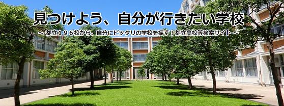 会 都立 委員 東京 高校 教育 都